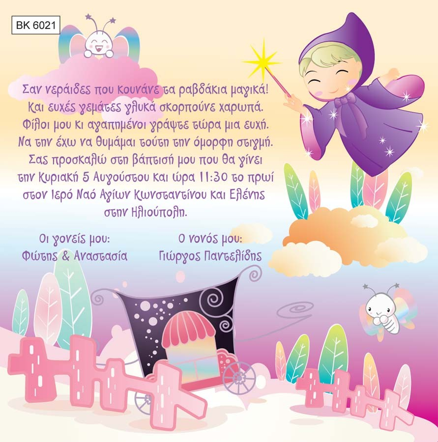 BK6021 Baby Christening Invitation Μικρη Νεραιδα